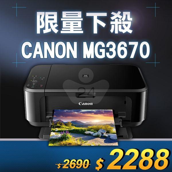 【限量下殺50台】Canon PIXMA MG3670 無線多功能相片複合機(經典黑) /適用 PG-740/CL-741/PG-740XL/CL-741XL