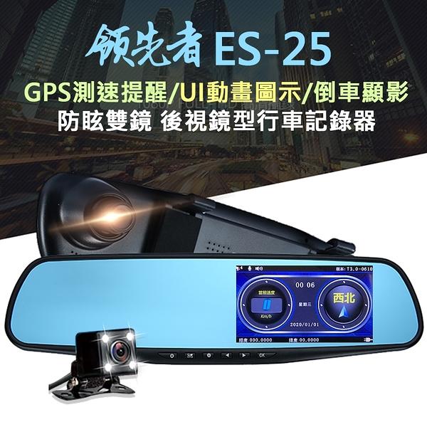 領先者ES-25 GPS測速提醒 前後雙錄 防眩雙鏡 後視鏡型行車記錄器~送32G