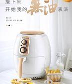 空氣炸鍋 空氣炸鍋家用智能大容量全自動炸薯條機無油空氣電炸鍋 汪喵百貨