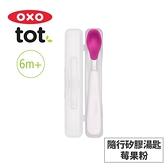 美國OXO tot 隨行矽膠湯匙-莓果粉 020221P