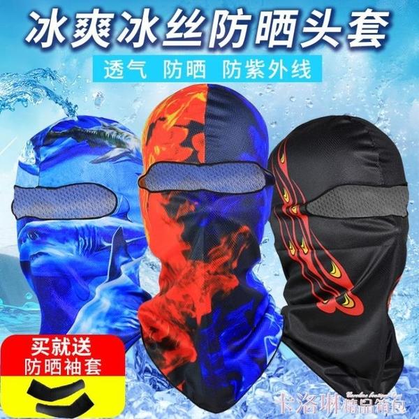 冰絲夏季釣魚防曬頭套男全包面罩全臉騎行頭罩口罩臉基尼遮臉護臉  卡洛琳
