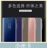 XiaoMi 小米 8 電鍍鏡面皮套 側翻皮套 半透明 支架 免翻蓋 包邊 皮套 時尚簡約 保護套 手機殼