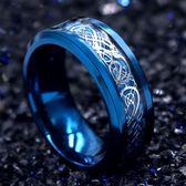 個性龍紋戒指男士霸氣正韓鈦鋼食指環單身潮男學生戒指尾戒子飾品 月光節85折