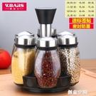 玻璃調料盒套裝家用廚房鹽罐糖味精調味品瓶佐料收納盒調味罐組合 NMS創意空間