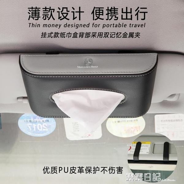 車載掛式紙巾盒車內掛遮陽板天窗抽紙盒創意車用抽紙巾盒汽車用品 露露日記