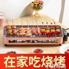 電燒烤爐家用電燒烤架子無煙烤爐小型烤肉爐烤串室內電烤盤烤串機 NMS小艾新品