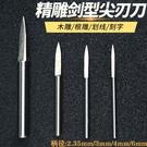雕刻刀 木雕根雕雕刻刀二面刀畫線刀劃線刀劍型尖刀電動刀頭銑刀打胚工具