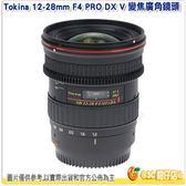 @3C 柑仔店@ Tokina AT-X 12-28mm F4 PRO DX V 變焦廣角鏡頭 Canon 公司貨
