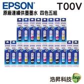 【四色五組 ↘4290元】EPSON T00V 003 原廠填充墨水 適用L3110 L3150 L1110 L3116 L5190 L5196