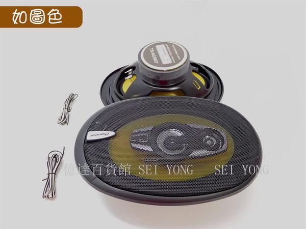 【億達百貨館】20143 全新 ALKINGWIN TS - A6987 汽車音響 6X9吋 同軸三音路喇叭