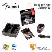 錄音介面 Fender SLIDE 吉他手錄音界面 / 錄音卡 附USB線(支援 蘋果電腦MAC / PC電腦)墨西哥製