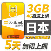 【TPHONE上網專家】日本 SOFTBANK 高速上網卡 5天無限上網 前面3GB 含20分鐘當地通話 4G高速