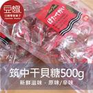 【豆嫂】日本乾貨 筑中干貝糖 日本干貝糖...