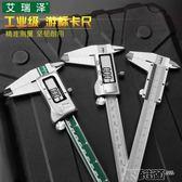 游標卡尺 卡尺精度高電子數顯游標卡尺不銹鋼工業級碳鋼油標尺0-150-300mm 99免運