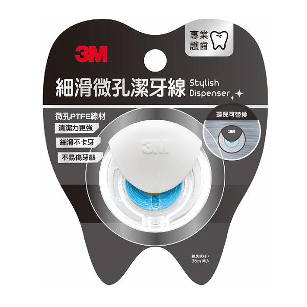 3M 細滑微孔潔牙線-馬卡龍造型35m_2入(時尚簡約-白) 牙線捲 牙線