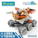 【寶工 ProsKit 科學玩具】太陽能探險車 GE-684