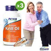 專利南極蝦精(NKO磷蝦油)(60顆) (3瓶優惠組) 【NOW健而婷】
