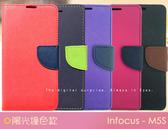 加贈掛繩【陽光撞色可站立】 for鴻海富可視 InFocus M5s 皮套手機套側翻套側掀套保護殼