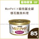 寵物家族-MonPetit貓倍麗金罐-懷石鮪魚料理85g