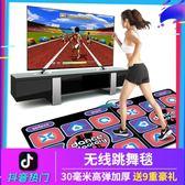 跳舞毯 無線跳舞毯雙人電視接口跳舞機家用體感手舞足蹈跑步游戲機運動