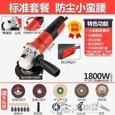 和美角磨機多功能小型切割機手磨打磨機磨光機砂輪拋光機電動工具 好樂匯