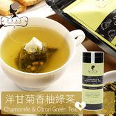 台灣 LADIES TEA 午茶夫人 洋甘菊香柚綠茶 2gX16入/罐 ◆86小舖 ◆