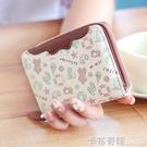 韓版短款女錢包日系韓版少女心原創小清新學生可愛零錢包 卡布奇諾