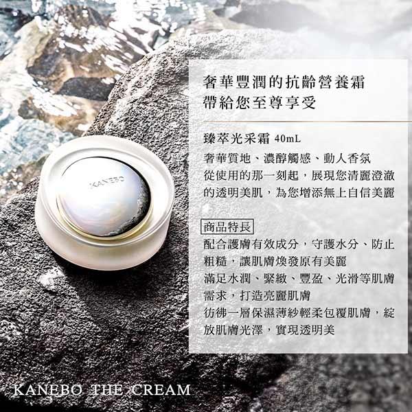 Kanebo 佳麗寶 臻萃光采霜 40mL