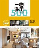(二手書)設計師不傳的私房秘技:一物多用空間設計500