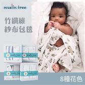 歐美 MUSLINTREE竹纖維多功能 嬰兒紗布包巾 彌月禮盒(兩入) 雙層有機棉抱毯【JA0020】