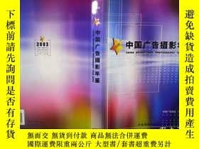 二手書博民逛書店罕見中國廣告攝影年鑑.2003:[攝影集·中英文本]Y26111