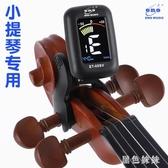 小提琴調音器專用校音器專業電子調音器大提琴定音器 PA2275『黑色妹妹』