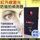 監視器 偷拍終結者 紅外線針孔攝影發現器 10公尺範圍精準探測 多種偵測指示 可充電 台灣安防