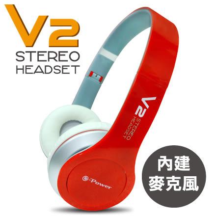 e-Power V2(紅)頭戴式耳機麥克風