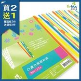 【禹華企業】專利設計- 凸邊分類資料袋 30張入- 專利資料夾買2送1