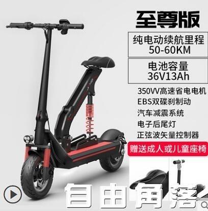 簡奇電動滑板車成人折疊上班代步車雙人迷你電動車成年電瓶車小型CY  自由角落