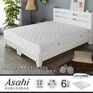 床墊 獨立筒 套房出租 Asahi朝日促銷雙人加大6尺獨立筒床墊 / H&D東稻家居