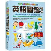 NEW全彩學生快速記憶英語圖鑑字典:情境學習常用單字、片語和會話句型(附雙CD)