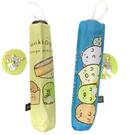 【卡漫城】 角落生物 三折傘 剩藍色 ㊣版 銀膠 雨傘 遮陽 洋傘 折疊傘 Sumikko 小夥伴 輕細