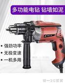 得眾沖擊鉆多功能家用手電鉆小型鉆孔電轉手槍鉆電動工具220V電鉆  【帝一3C旗艦】