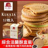 日本 紅帽子 KUKKIA 綜合法蘭酥盒裝 (12枚入) 93.6g 法蘭酥 4種類 薄餅 夾心酥 高帽子