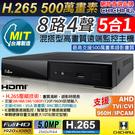 【CHICHIAU】H.265 5MP ...
