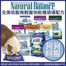 *KING WANG*【超低特惠價750元】Natural Balance天然糧大特惠.4~5磅天然犬糧全系列 //數量有限