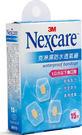 【3M Nexcare】克淋濕防水透氣繃 (1公分以下傷口用) 15片/盒