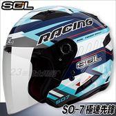 【SOL SO7 SO-7 極速先鋒 SOL  安全帽 雙層鏡片 藍/灰白藍 】遮陽鏡片、免運、加贈好禮
