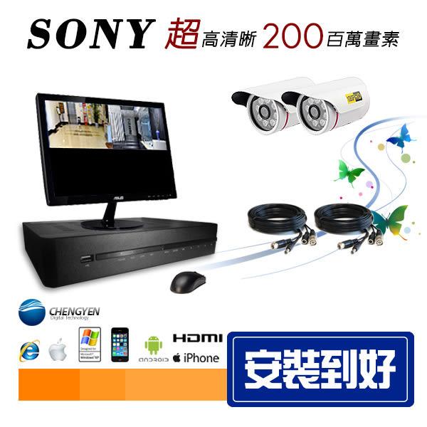 【安裝到好】200萬,極致高清✔SONY 2支監視器套裝✔4路主機✔1TB硬碟✔攝影機*2支