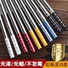 304不銹鋼筷子 防滑防霉防燙家用金屬中...