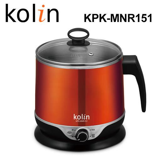 【歌林 Kolin】KPK-MNR151 1.5L 隔熱不鏽鋼美食鍋