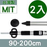 【LIFECODE】鋁合金三截伸縮營柱桿(90-200cm)(2入)