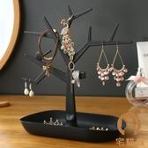 首飾收納盒耳環釘展示架子飾品樹玄關掛鑰匙女整理臺【宅貓醬】